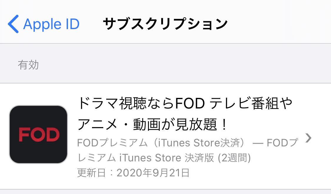 Iphone fod 解約